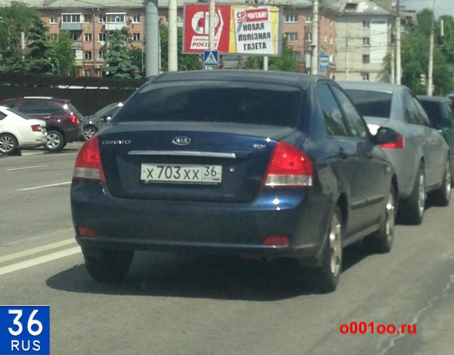 Х703хх36