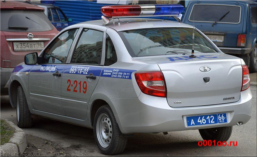 а461266