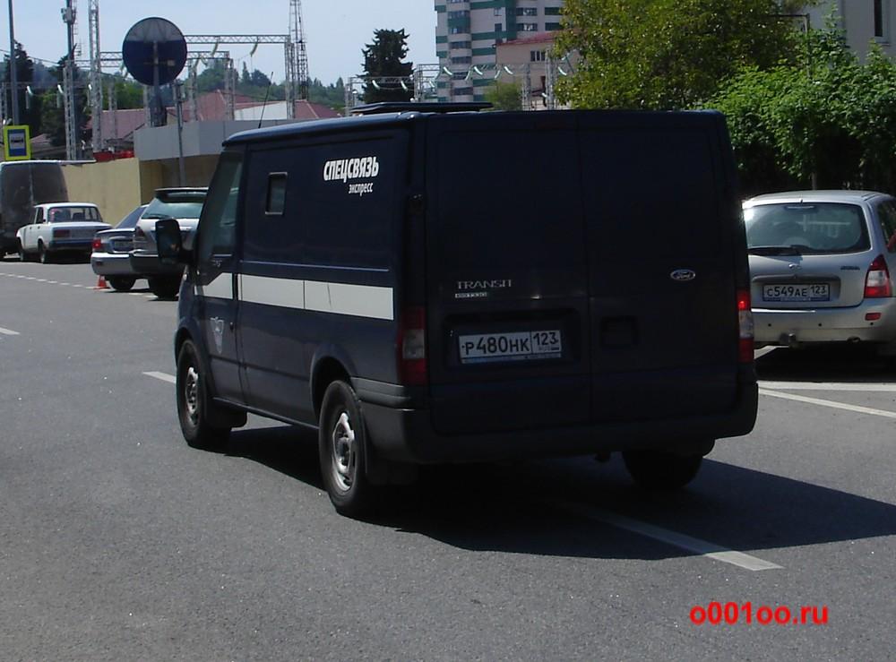 р480нк123
