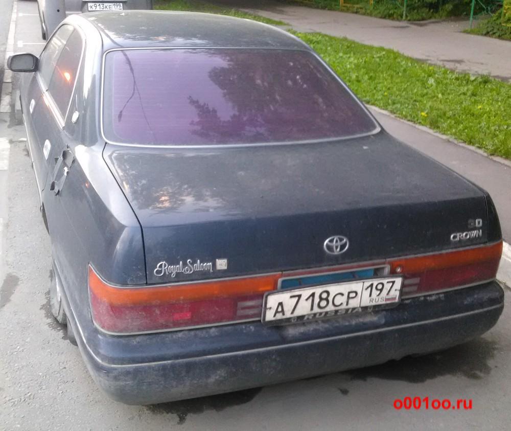 а718ср197