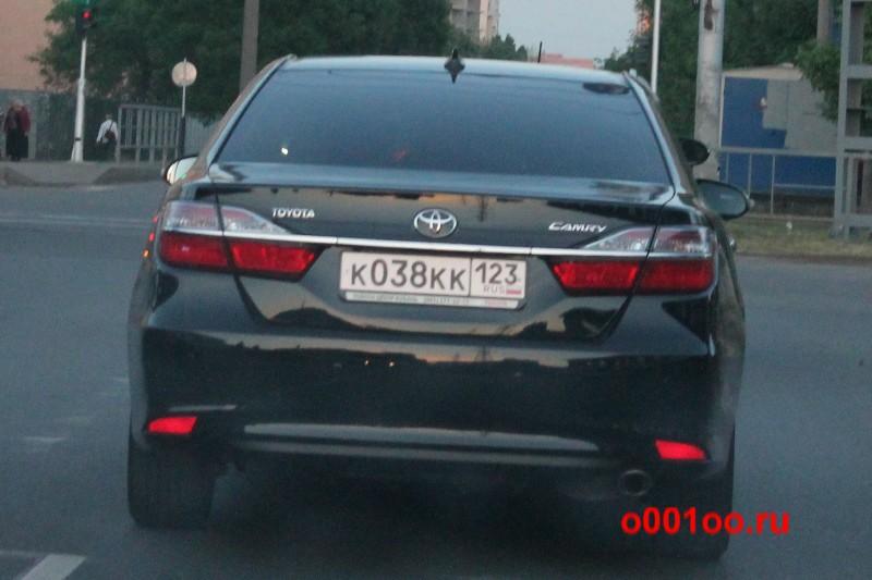 к038кк123