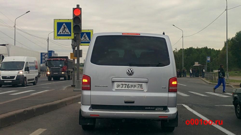 р776рр78