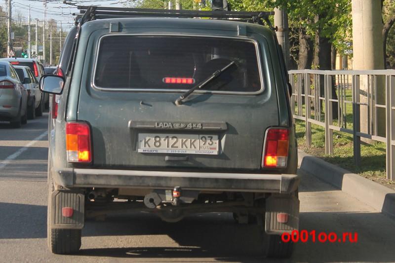 к812кк93