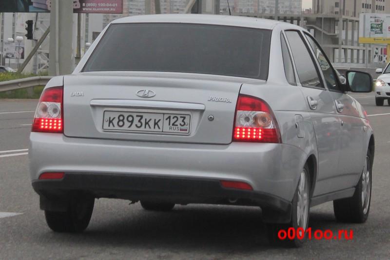 к893кк123