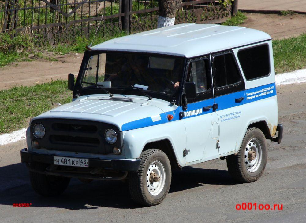 н481кр43