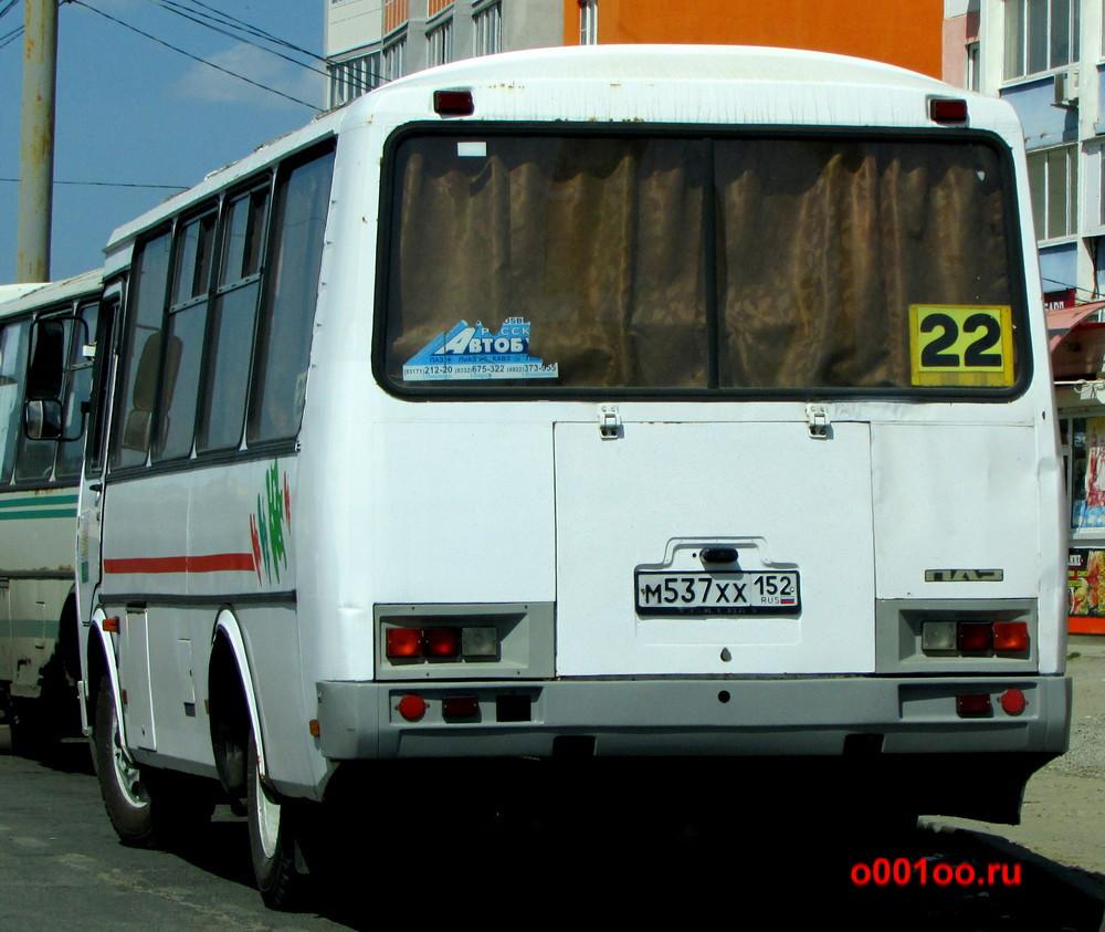 м537хх152