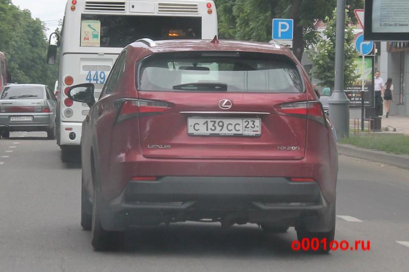 с139сс23