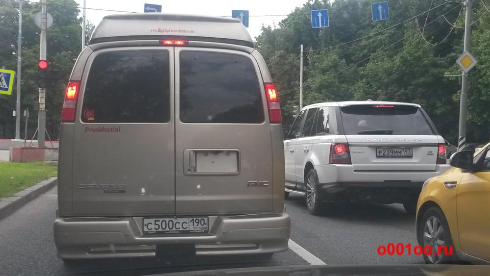 с500сс190