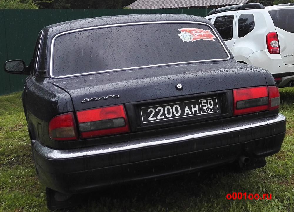 2200ан50