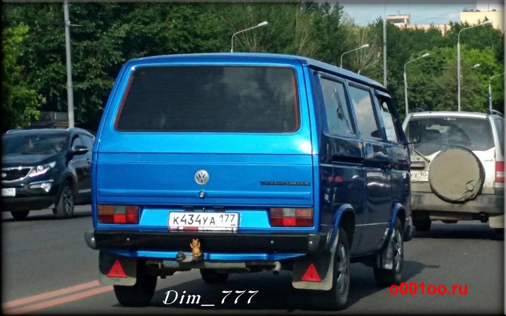 к434уа177