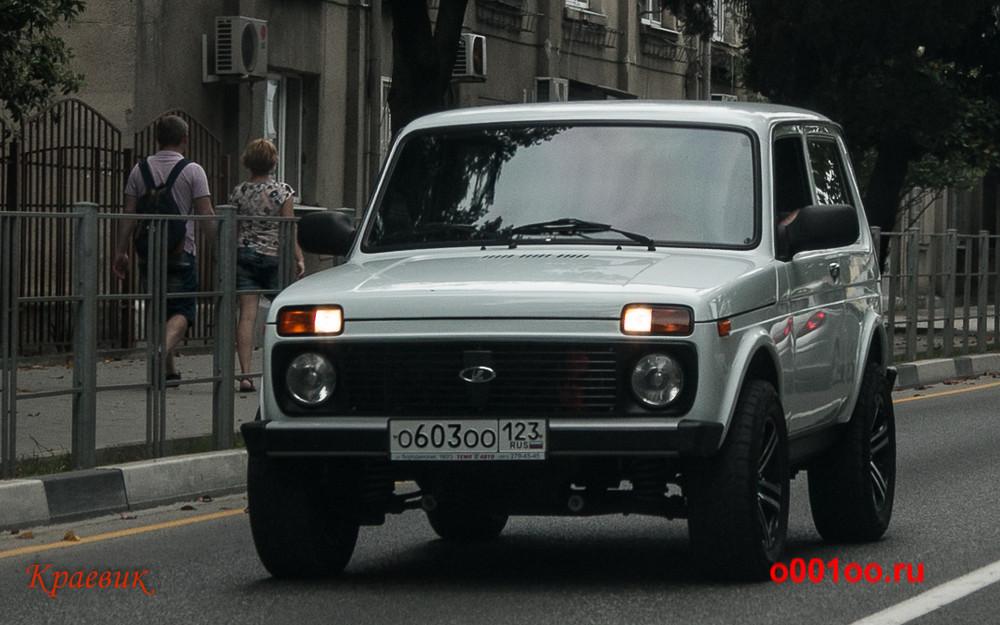 о603оо123