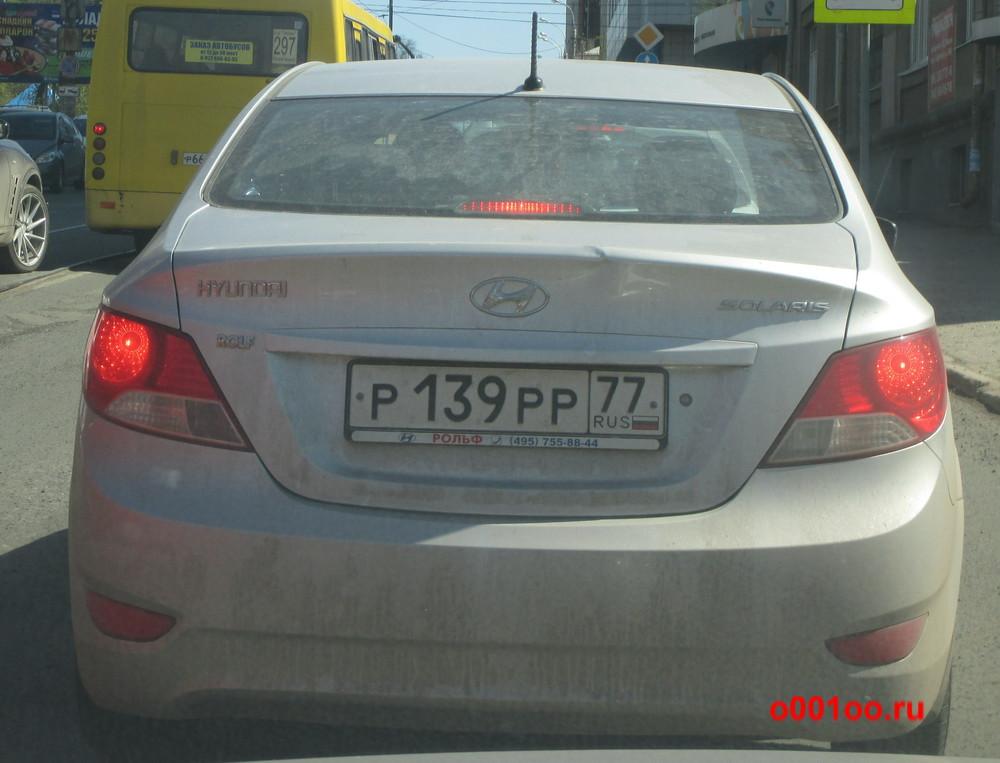 р139рр77