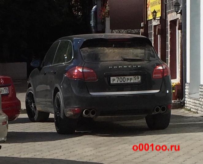 р700рр59