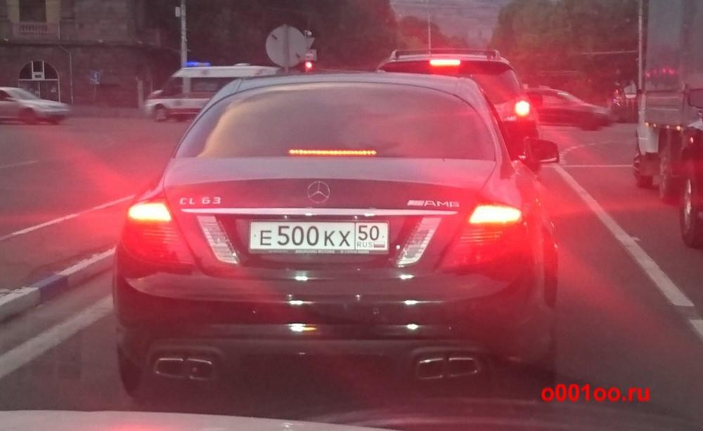 е500кх50