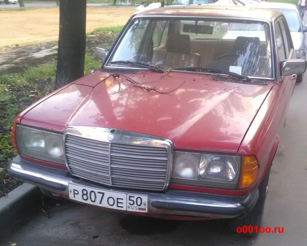 р807ое50