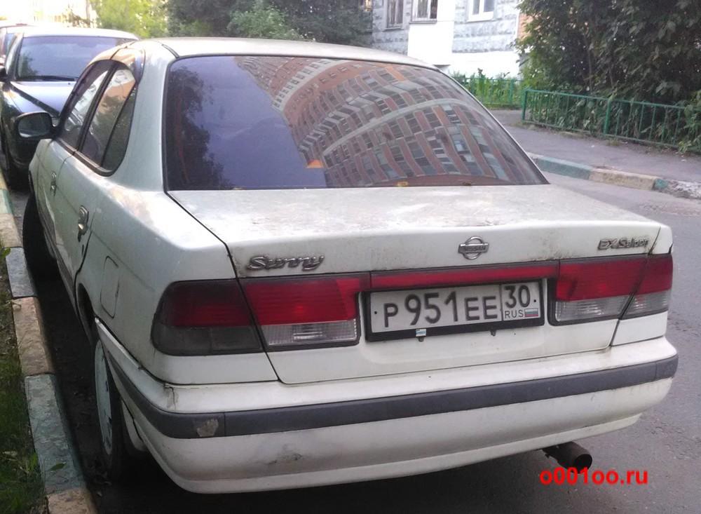 р951ее30