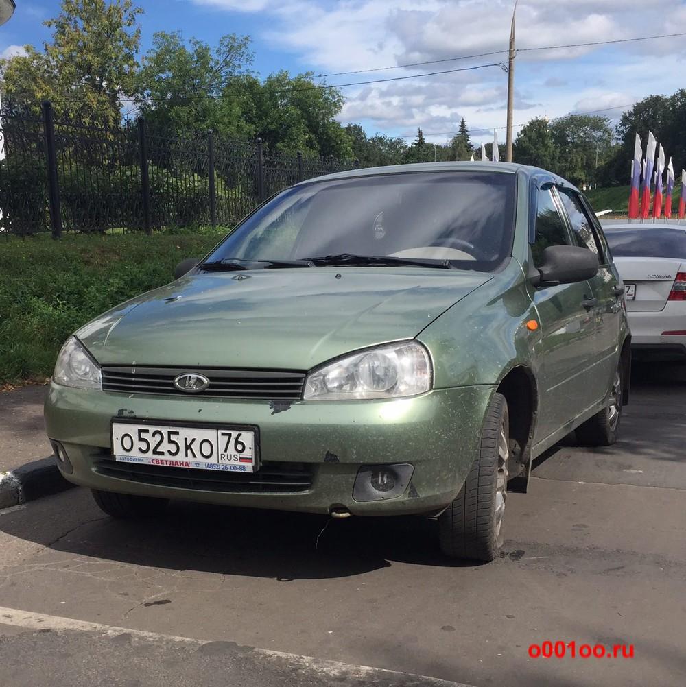 О525КО76