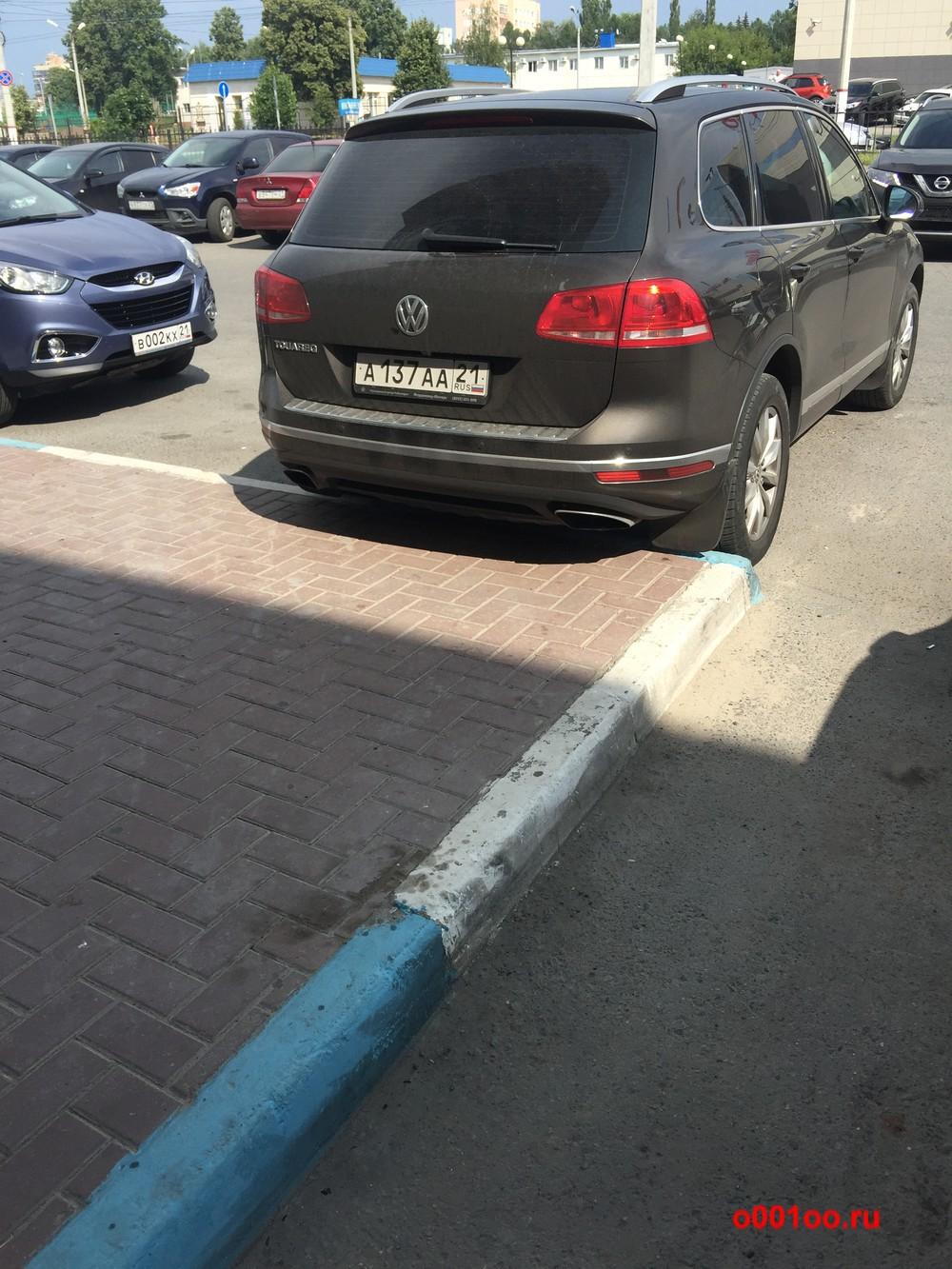 а137аа21