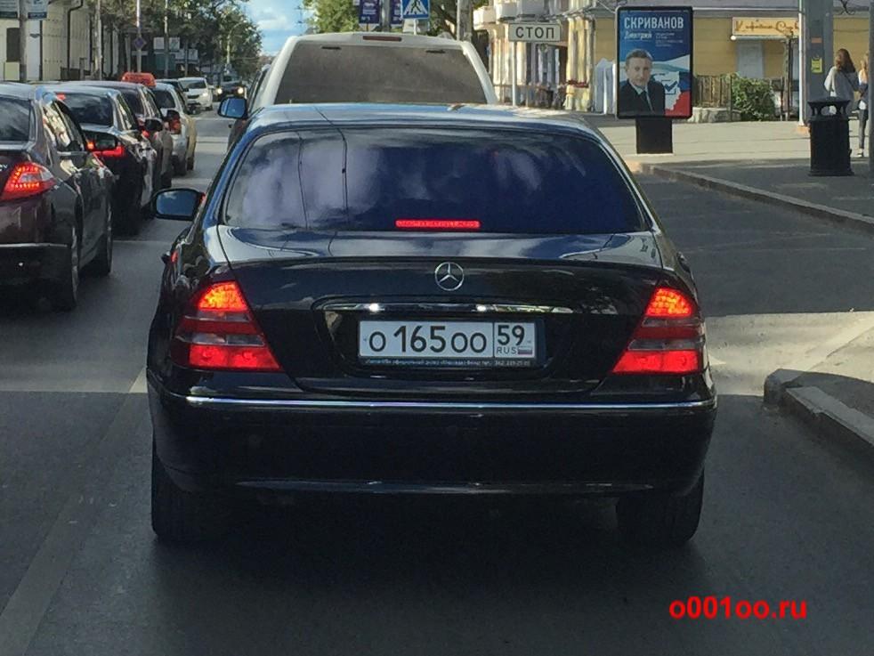 о165оо59