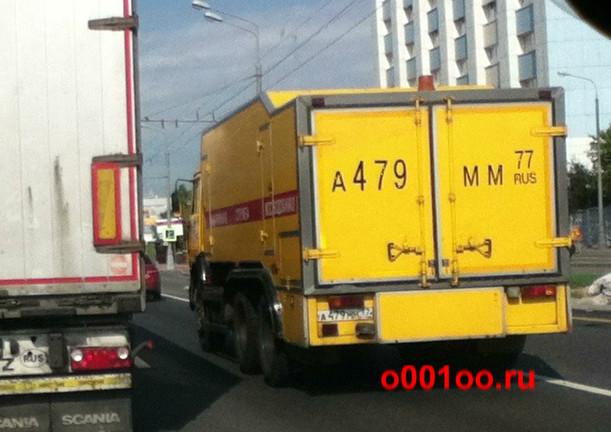 а479мм77