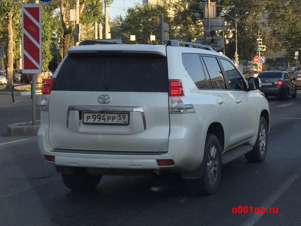 р994рр59