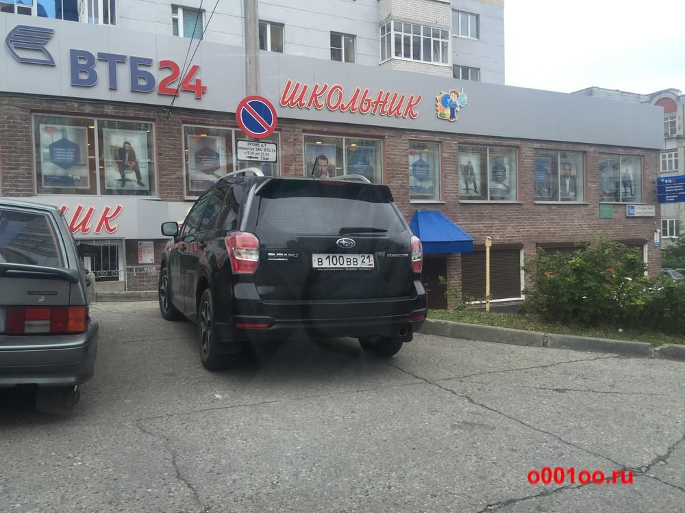 в100вв21