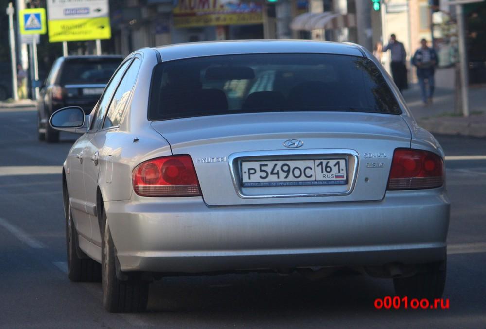 р549ос161
