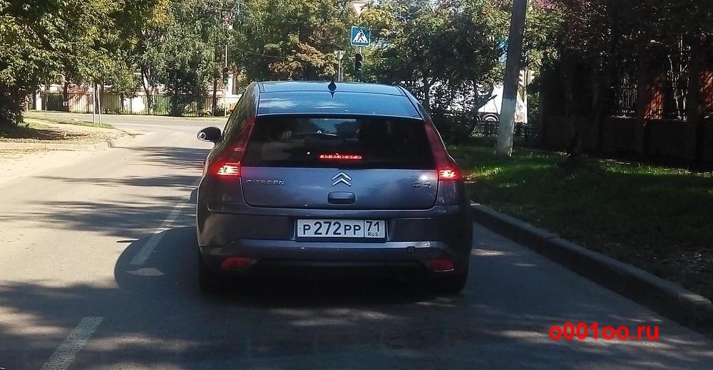 р272рр71