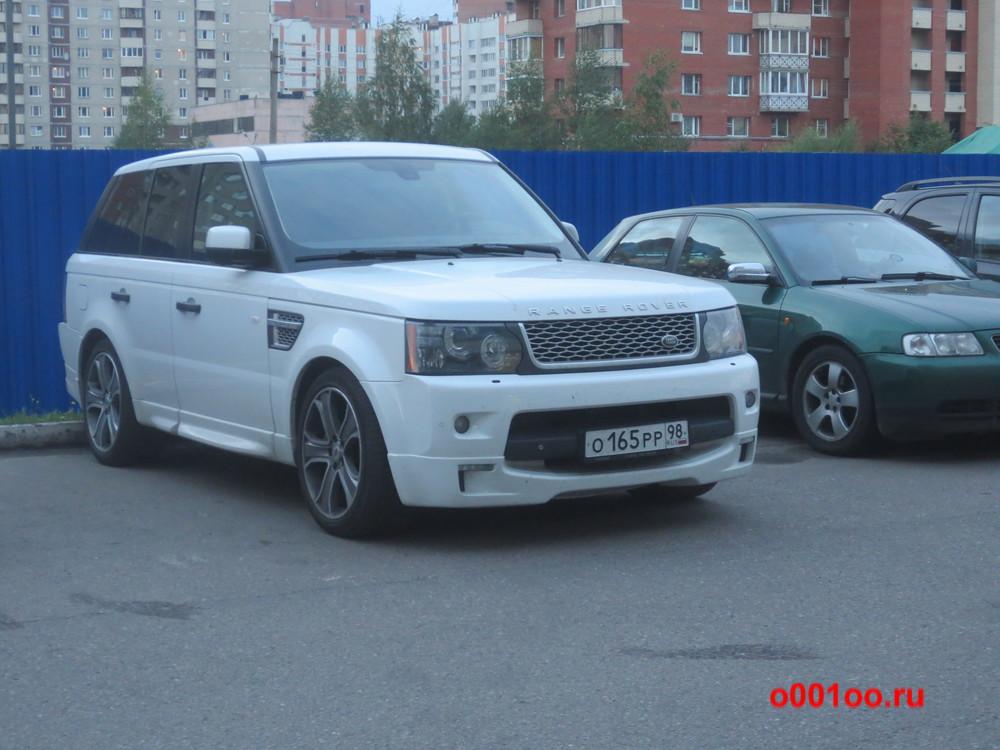 о165рр98