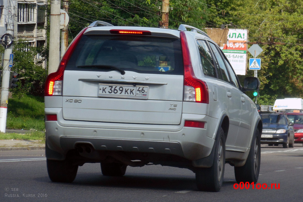 к369кк46
