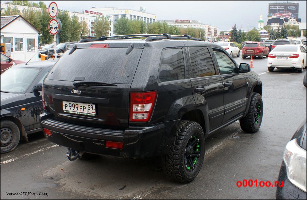 р999рр59
