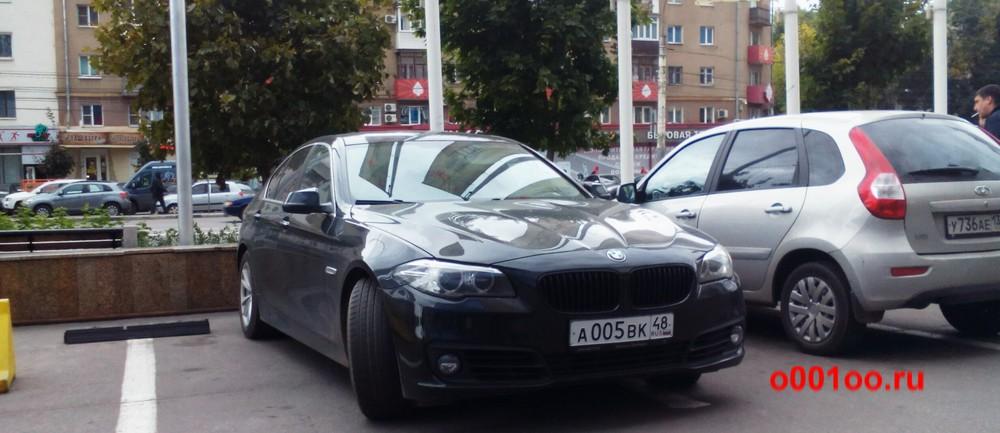 а005вк48
