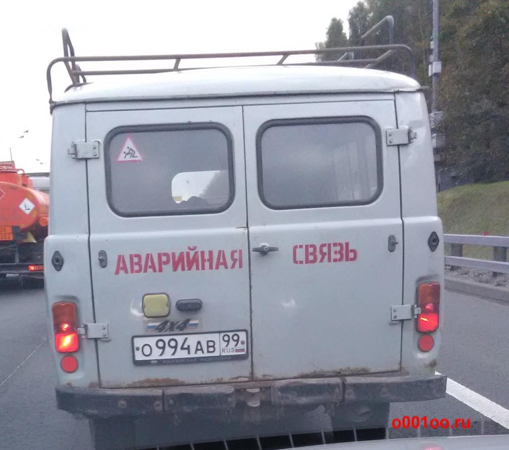 о994ав99
