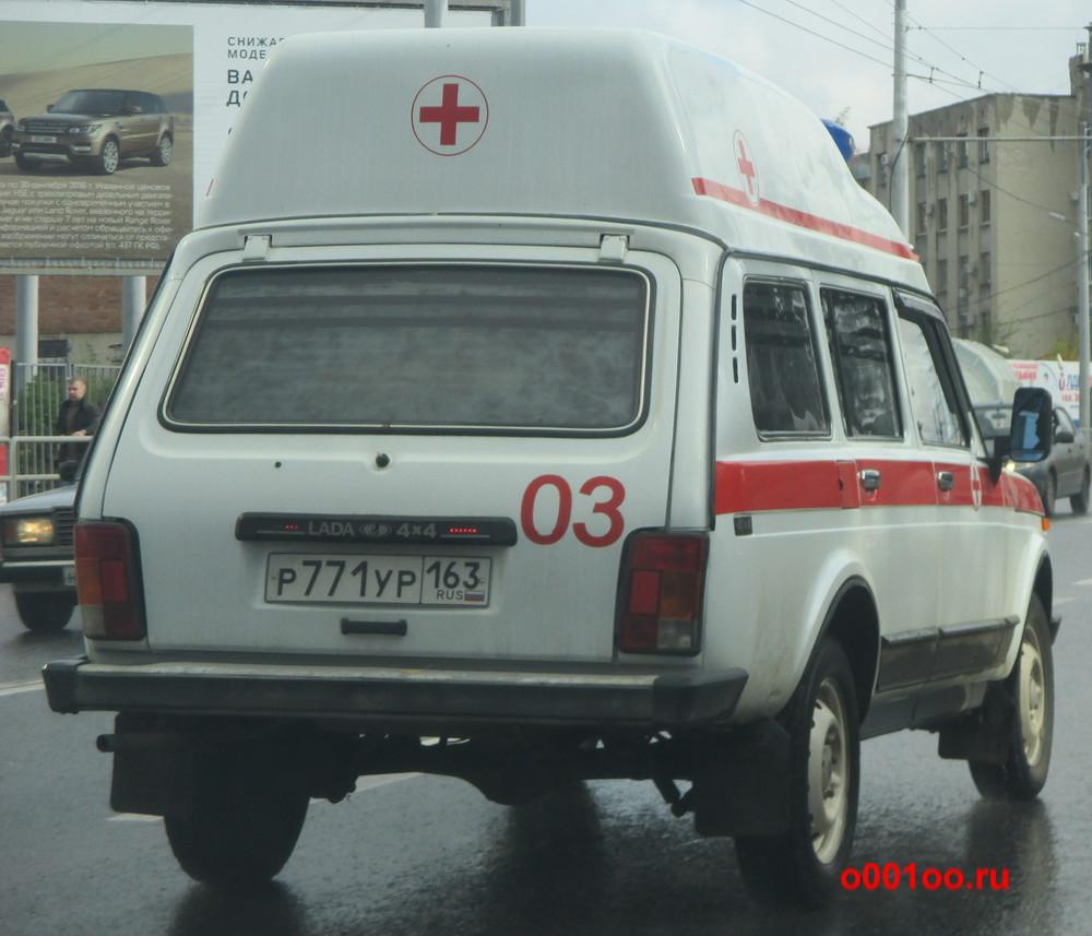 р771ур163
