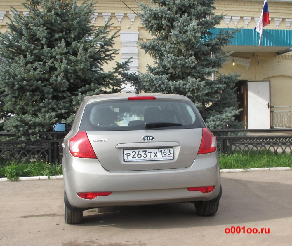 р263тх163