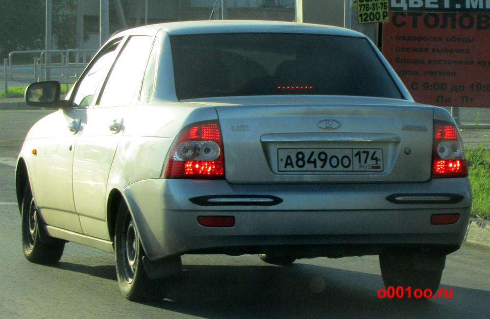 а849оо174