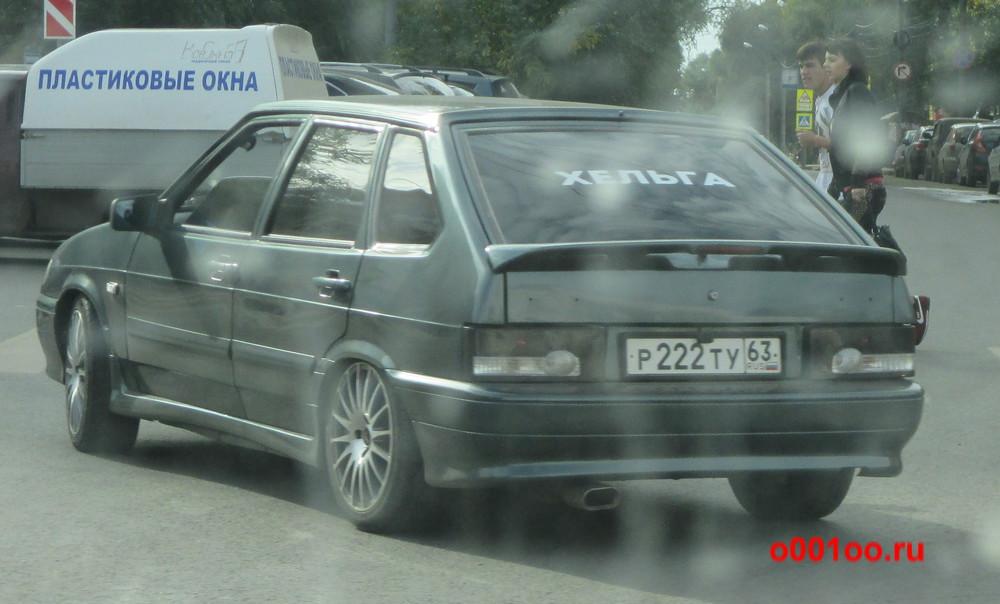 р222ту63