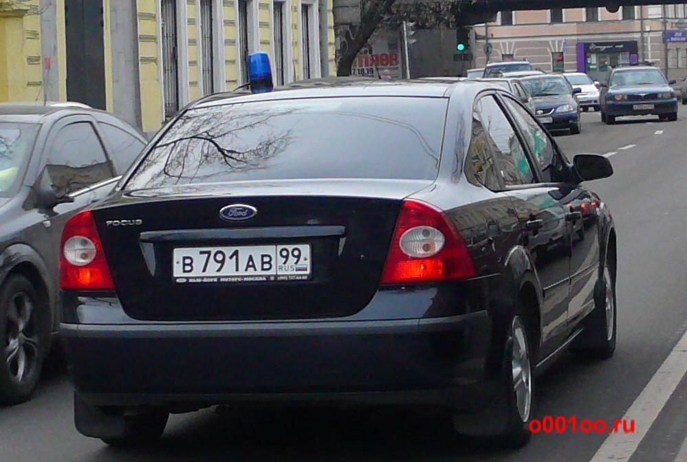 В791ав99