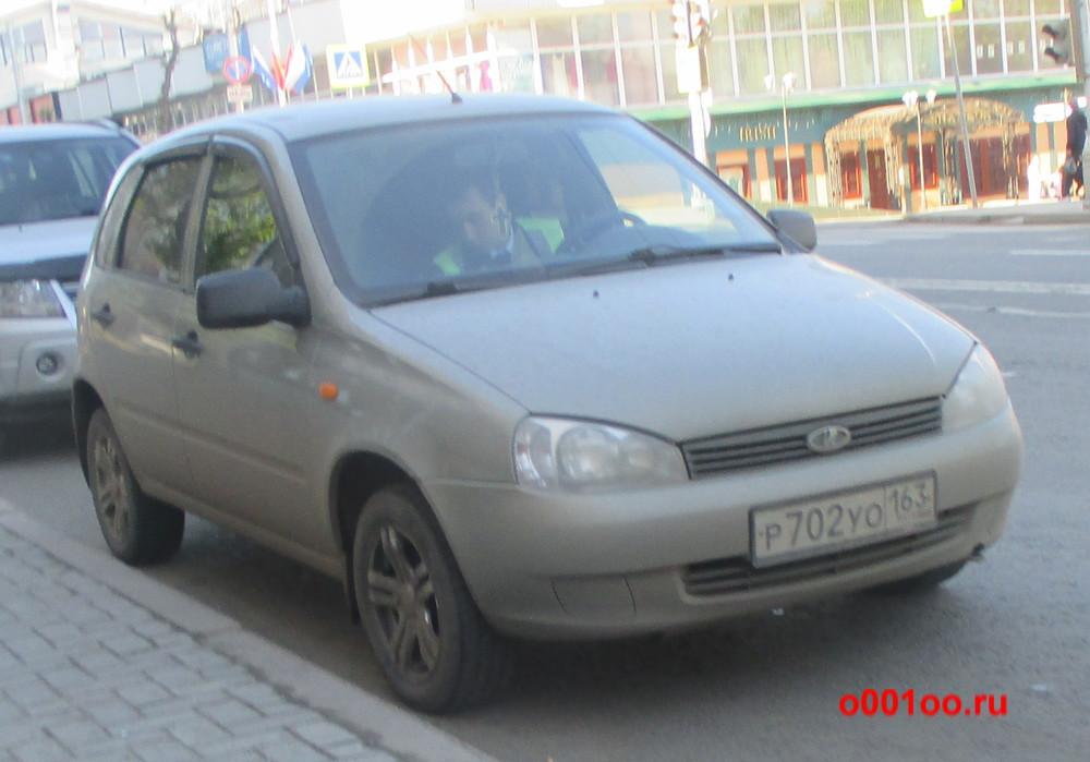 р702уо163