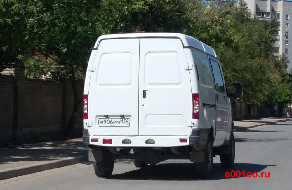 М906мм134
