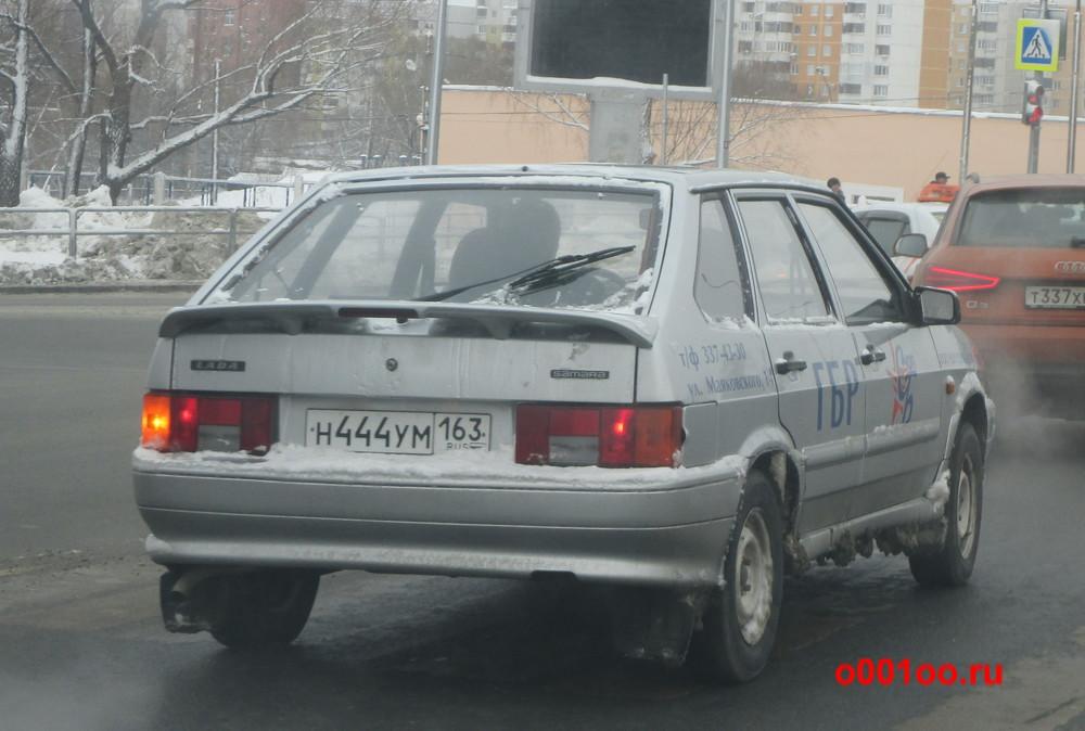 н444ум163